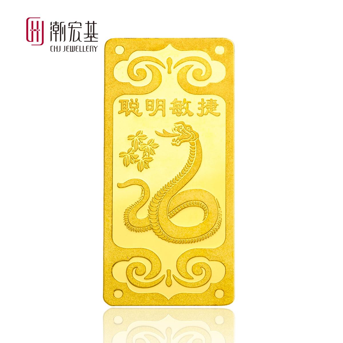 潮宏基官方正品 今肖富贵 5克黄金/足金金条 投资保值金条GB5.20