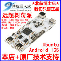 Pcduino 1GHz ARM Cortex-A8 1GB DRAM 2GB Flash性能超树莓派