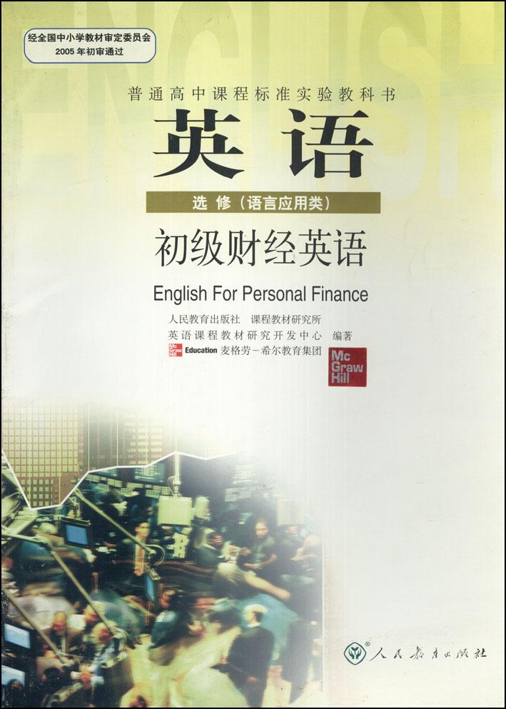 教材_人教版高中英语选修 初级财经英语 教科书教材课本 正版全新