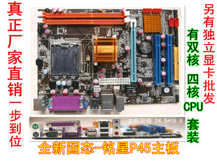 New solid L5420 Kit 771-P45 Motherboard CPU Quad-core dual-core set 5,345 5,150 etc..