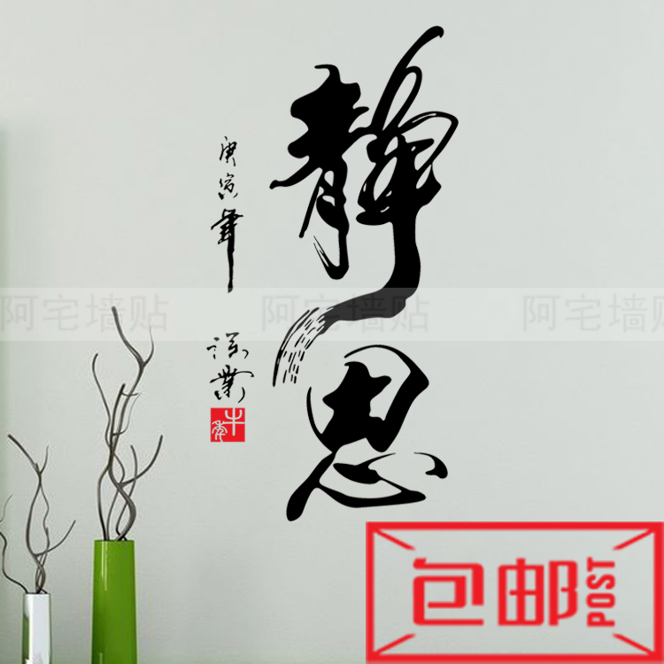 Наклейка на стену Home wall stickers 23