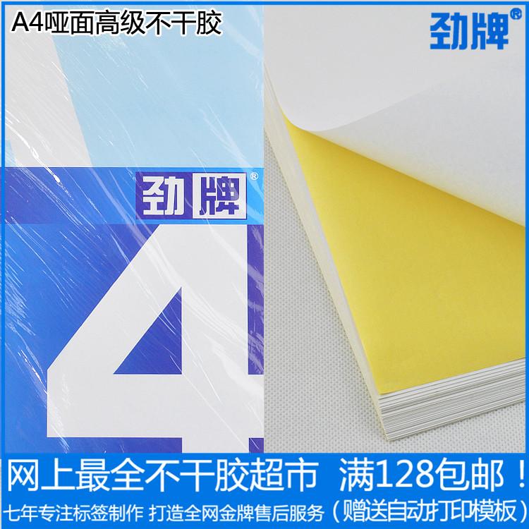 Наклейка Jin licensing  A4 A4 210*297