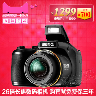 Benq / BenQ GH650 1600 million pixels 26 times optical zoom telephoto digital camera to send 16G memory