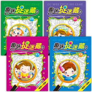 Best-selling series of books and young children fun hide and seek genuine Cheap DIY sticker handmade sticker Puzzle Books
