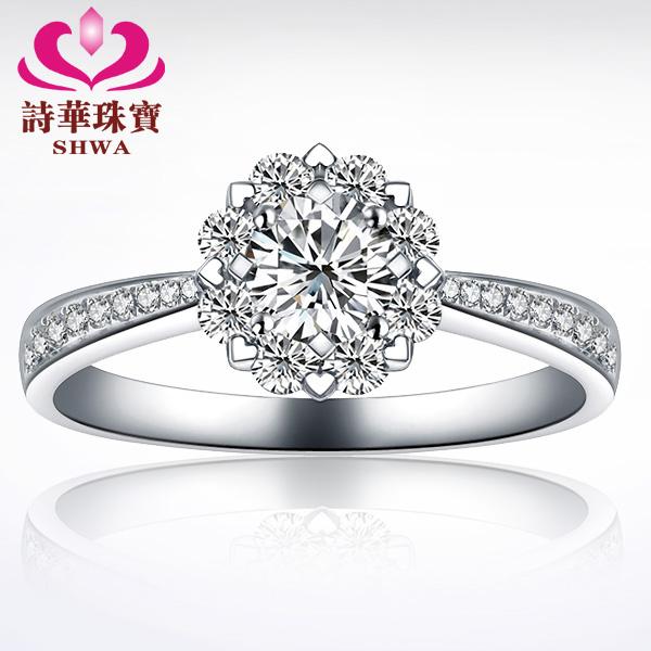 七夕特惠 诗华绽放60分18K白金钻石戒指结婚女钻戒正品专柜珠宝