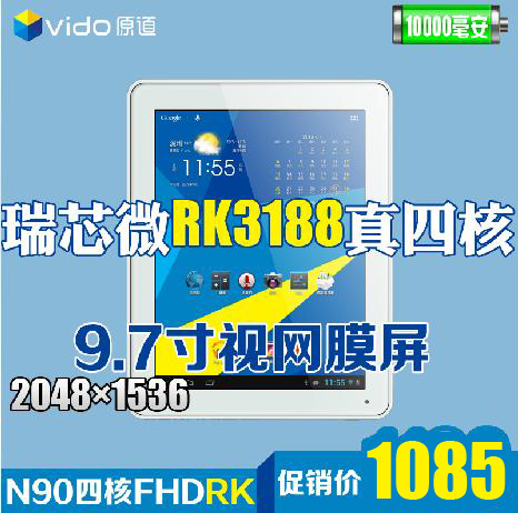 Планшет Window  N90 FHDRK(16G) RK3188