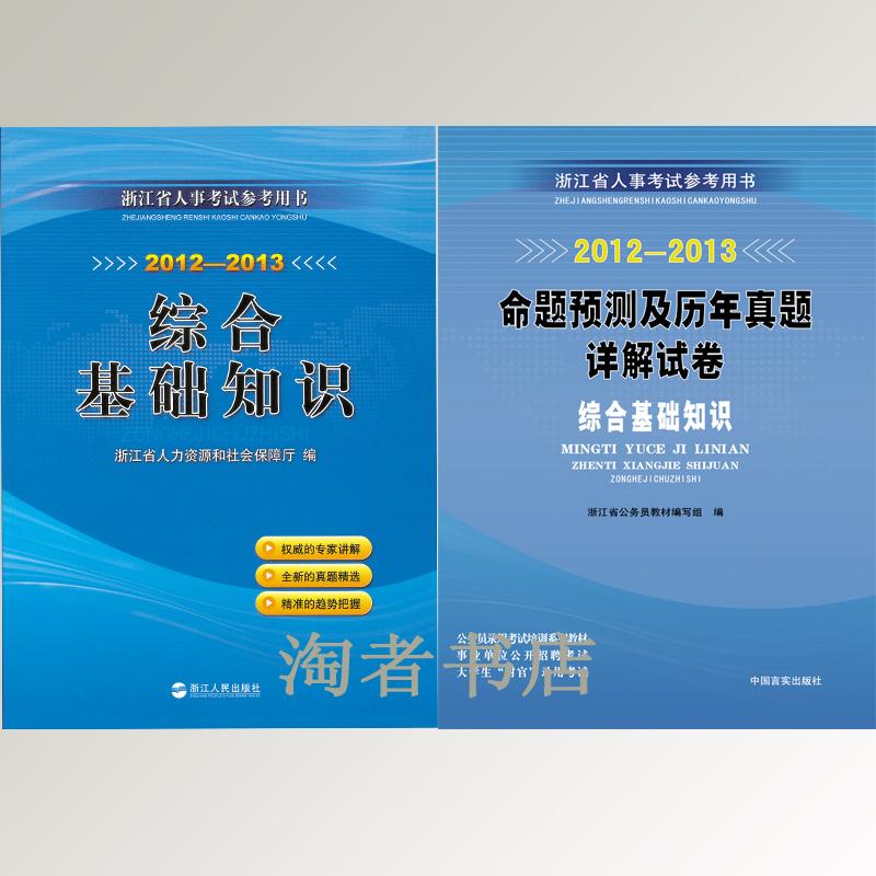 2012, провинция Чжэцзян, сотрудников Управления материалами интегрированную базу знаний прогноз предложения и календарный год zhenti отправить информацию