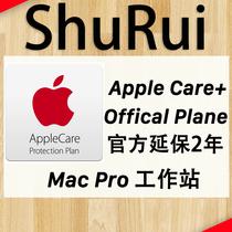 Apple Care 官方延保2年 适用于Mac Pro 垃圾桶工作站