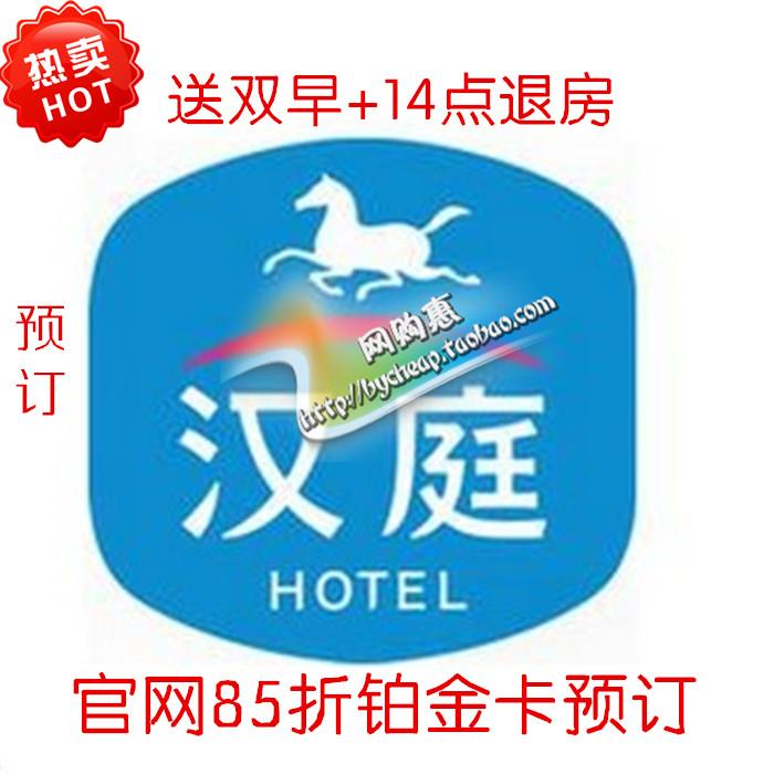【全国】汉庭海友全季酒店 铂金卡会员 预订/代订 优惠85折送双早