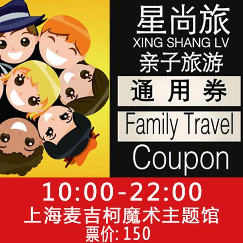 魔术教学 麦吉柯魔术主题馆 上海亲子旅游景点通用券 限时92折