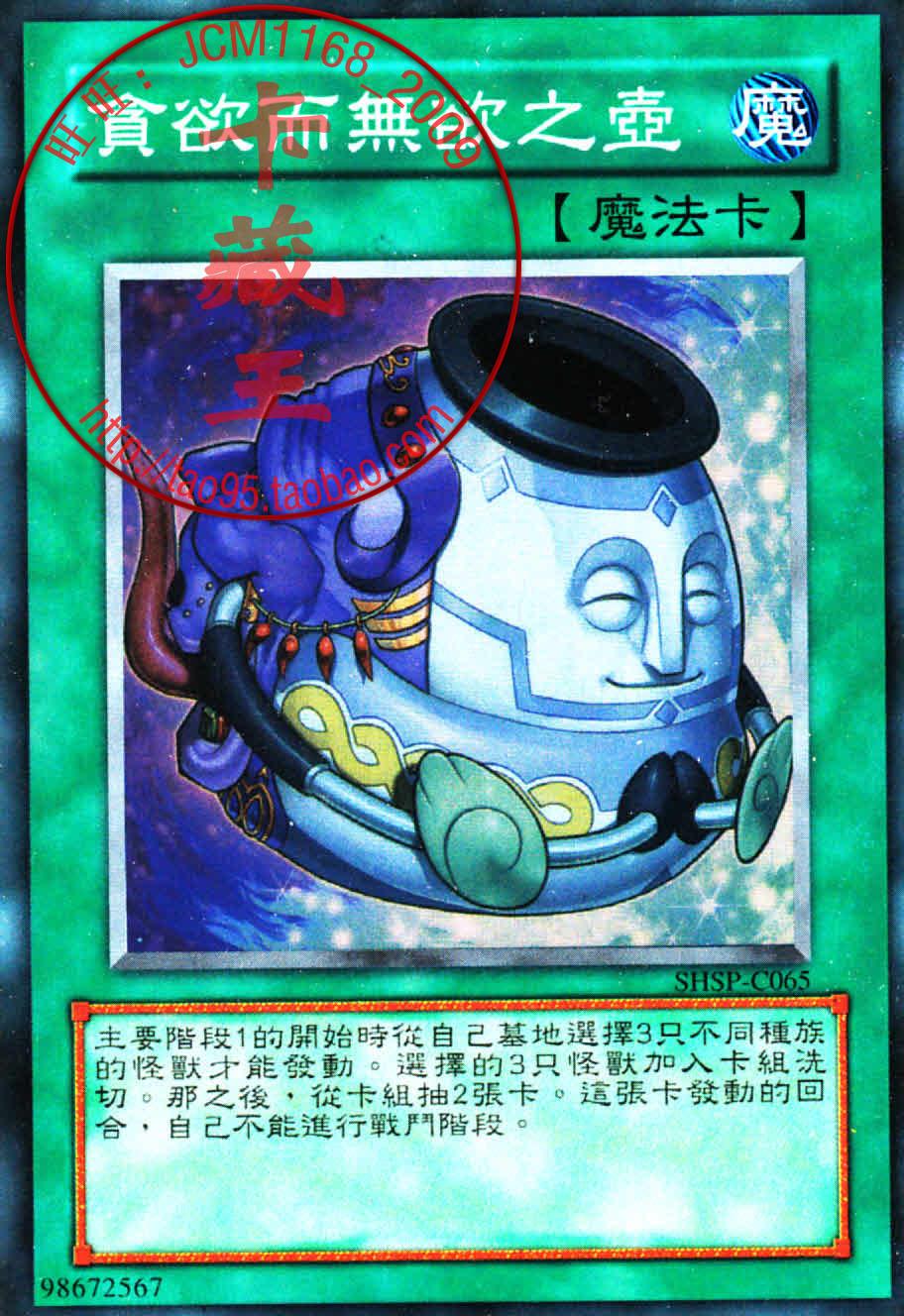 游戏王卡组 最强魔法卡片单卡散卡贪欲而无欲之壶