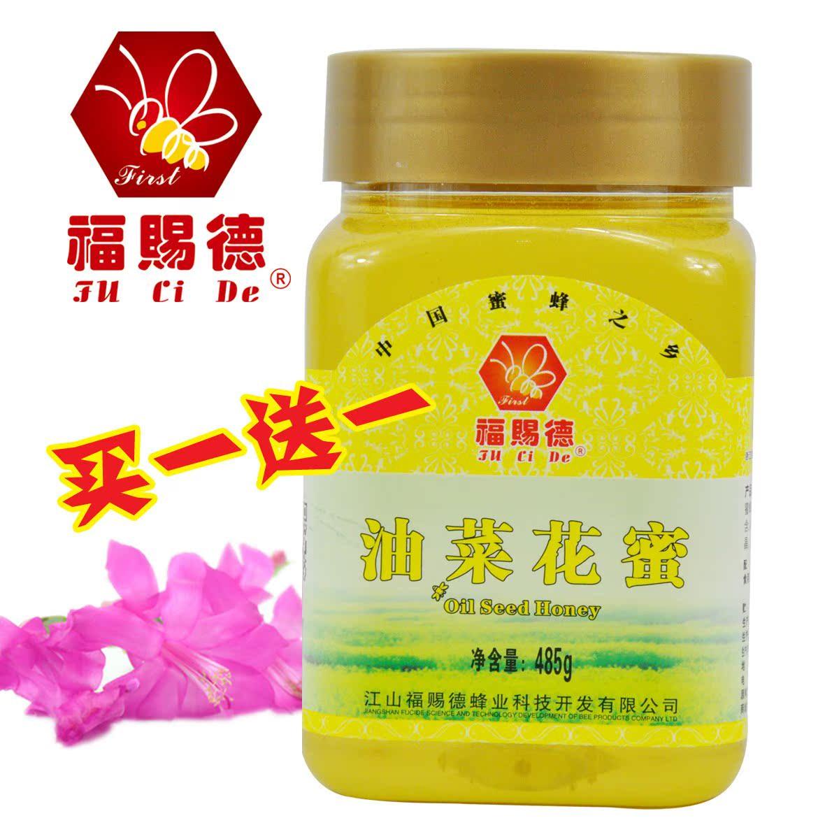 福赐德活性油菜花蜂蜜 纯天然农家油菜蜜 易结晶的蜂蜜 买一送一
