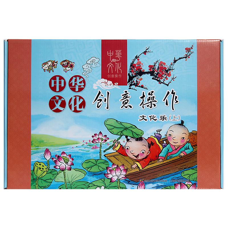创造力与益智力的中华文化创意操作之文化乐上 儿童玩具3岁以上