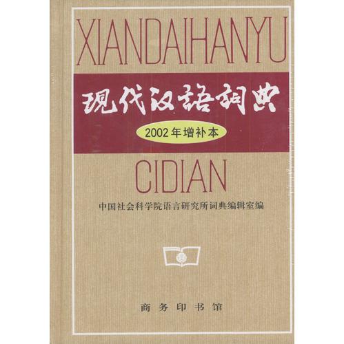 «С 68 сумки почты» современный китайский словарь 2002 дополнение