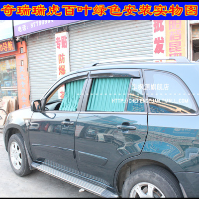 Lin Feng source car Chery V5 car shipping special car sun shade curtains venetian blinds