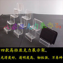 Hot Specials multi-grade acrylic display stand wallet phone package shelf bracket made