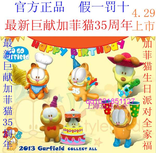 Spot 2013 KFC KFC Garfield meal toy the 35 anniversary of Garfield's birthday party