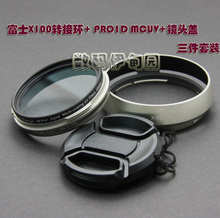 Silver Fuji X100 X100S adapter ring hood + tianya ultrathin membrane more UV + lens cover three suits