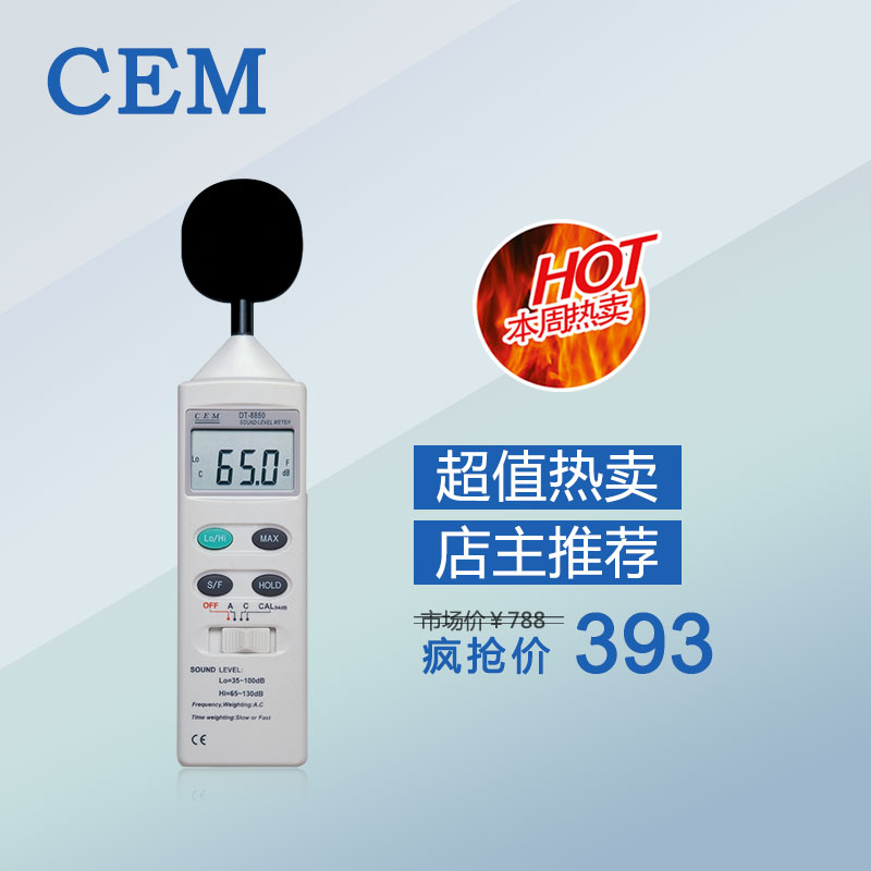 CEM everbest volume test measured in decibels of noise monitors noise meter decibel sound level meter DT-8850