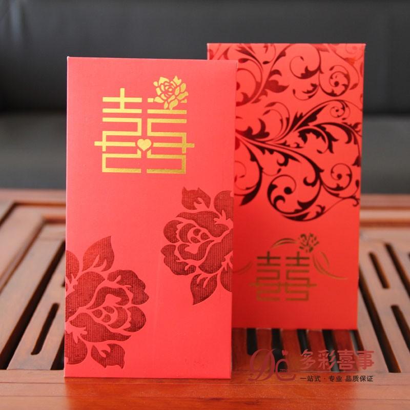 多彩喜事 结婚红包袋创意结婚利是封8g★硬卡烫金印花双喜大红包