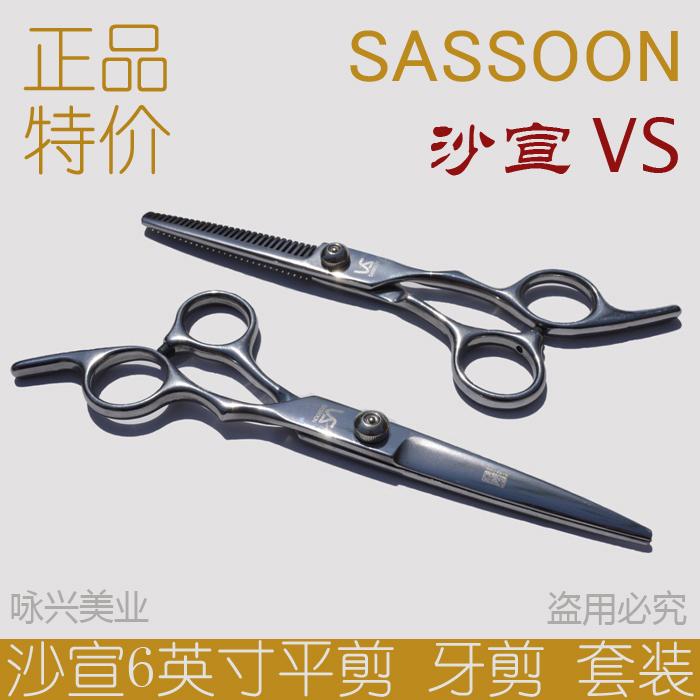 Ножницы парикмахерские Sassoon sxv6
