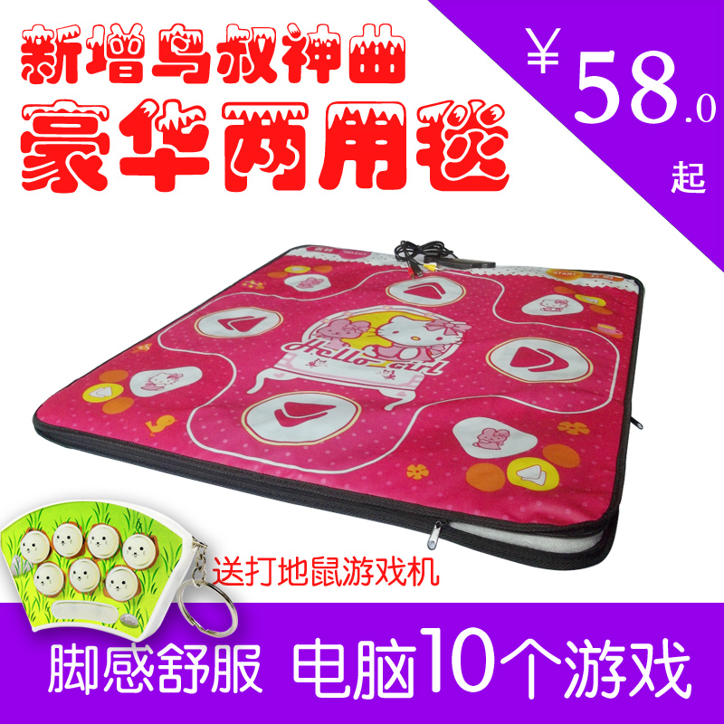 HD PC TV dual purpose Deluxe dance mat tiaowutan 30MM padded zipper single dance