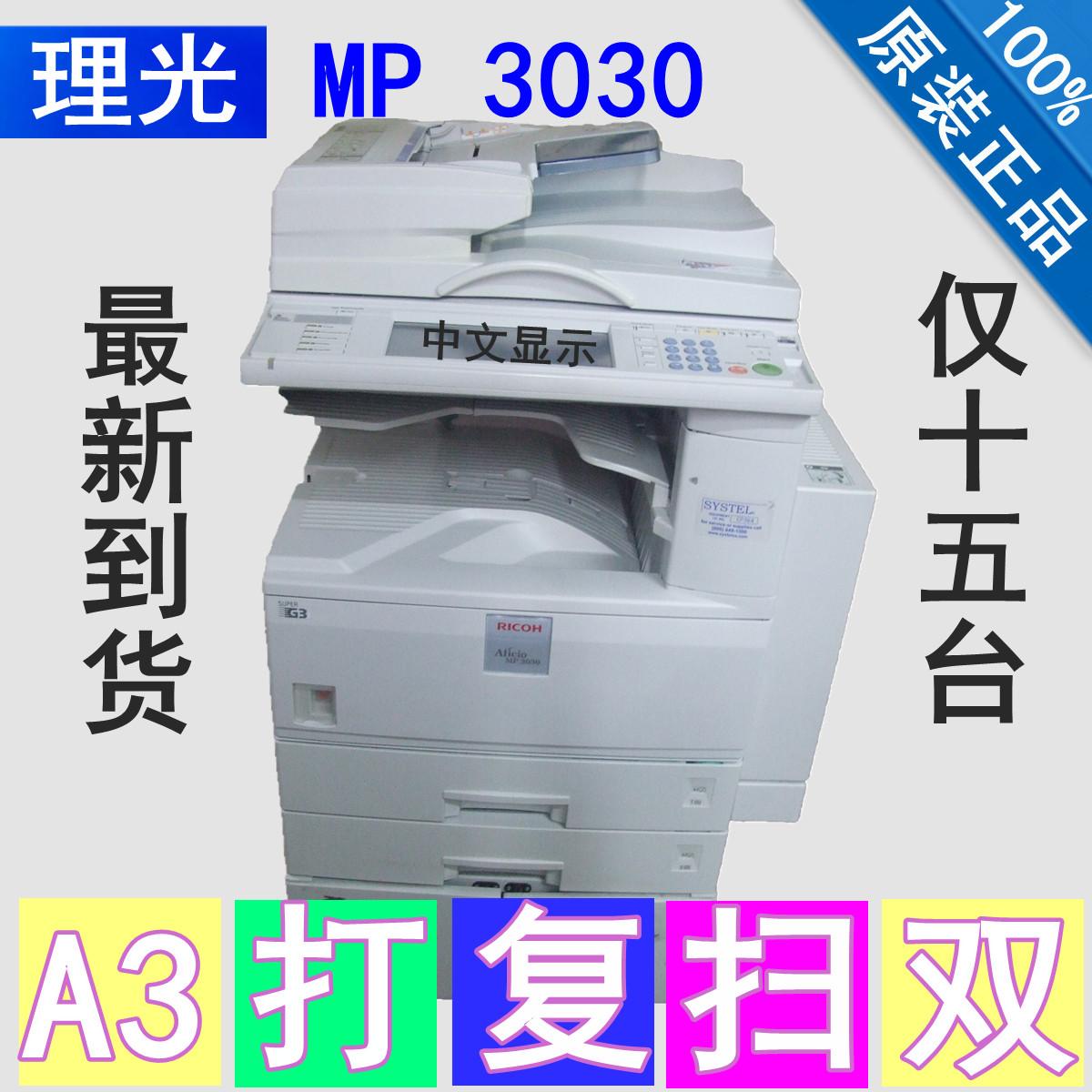 Копировальный аппарат Ricoh  200 MP3030 A3