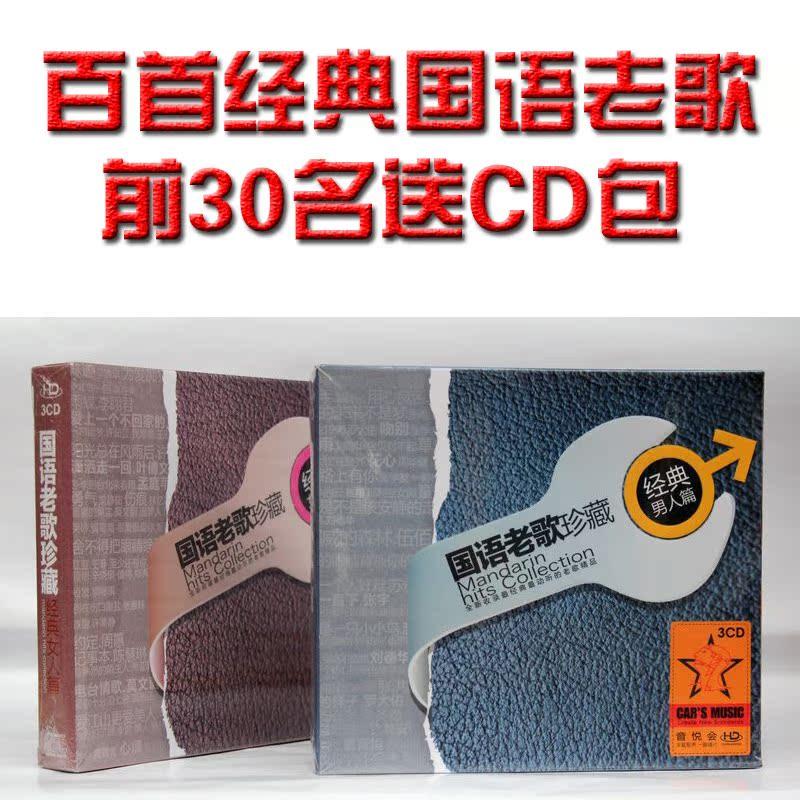 Музыка CD, DVD Китайской кухни коллекции полное издание CD 6 диск CD диск автомобиля CD песни music CD