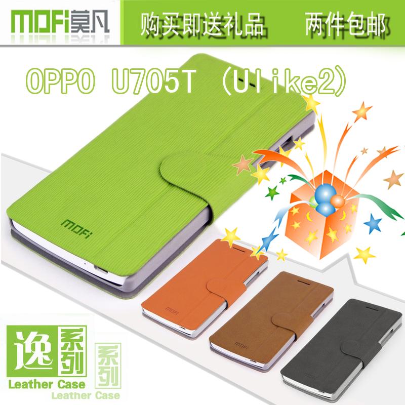 莫凡OPPO U705t手机套 U705t 手机皮套 U705t手机保护膜手机壳