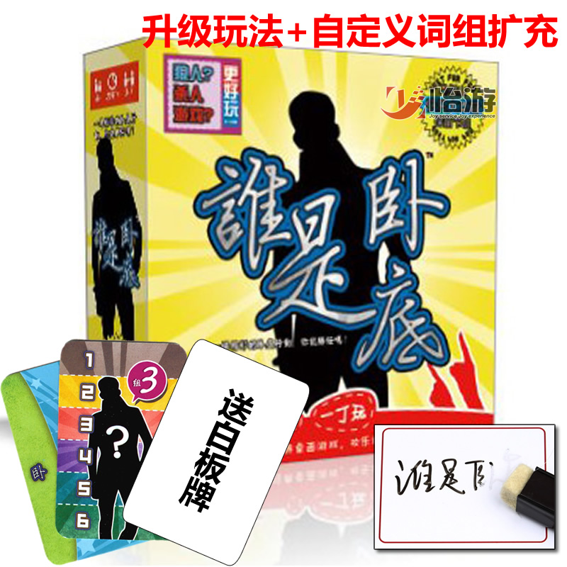 Happy home game who is undercover + custom phrase expansion board game card upgrade editions
