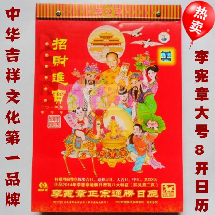 Календарь 2014 calendar of Li Xianzhang  2014 8K 365