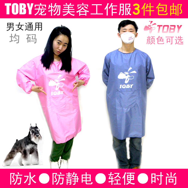TOBY pet grooming bath cosmetic robe/clothing/dog/waterproofing/anti-static overalls/apron 3 piece package mail
