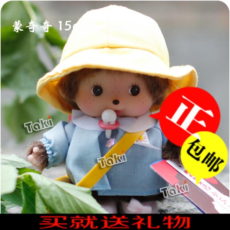 包邮费童话玩具 正版蒙奇奇 情侣娃娃公仔15cm婴儿版13款进入挑选