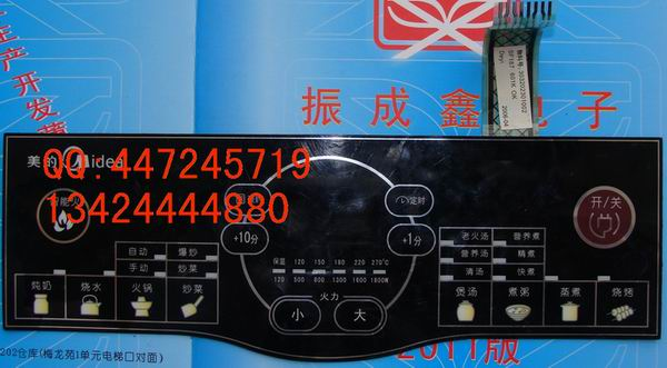 Комплектующие для кухонных электроприборов Midea Индукционная плита Индукционная плита мембраны переключение нас MC-2-sf187 MC-sf207