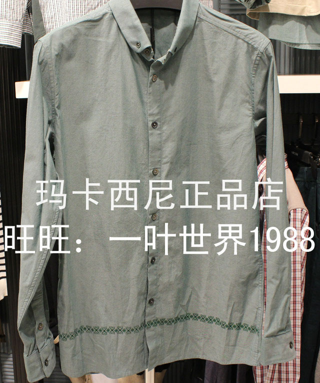 Рубашка мужская Maca Sydney 39516021 13