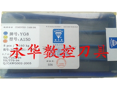 Zhuzhou Diamond Zigong Great Wall brand carbide blade welding turning tungsten steel head YG8 / YG6 A150