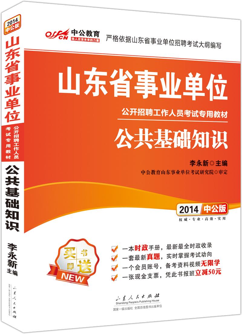 Государственные учреждения в провинции Шаньдун в 2014 году экзамен книги учебника основы общественного Менгку ли серии
