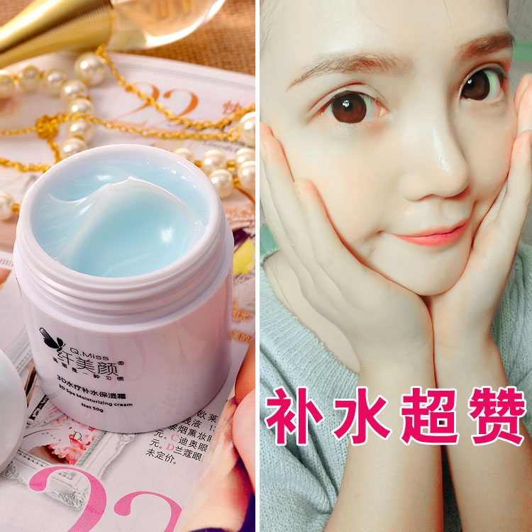 包邮 fiber a genuine Spa potent moisturizing cream facial 3D hyaluronic acid moisture mask moisturizing emulsion moisturizers