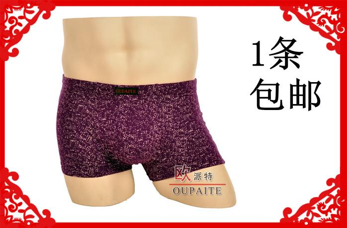 1条包邮 竹纤维男式全棉纯色平角内裤男士纯棉印花平脚裤头