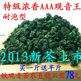 Улун Аромат чая качество чая Super King Tieguanyin галстук Гуань Инь 500g-почты Осень 2013 чай