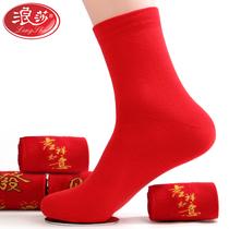 浪莎红袜子秋冬季全棉中筒袜男袜女袜短袜纯棉中厚防臭本命年棉袜