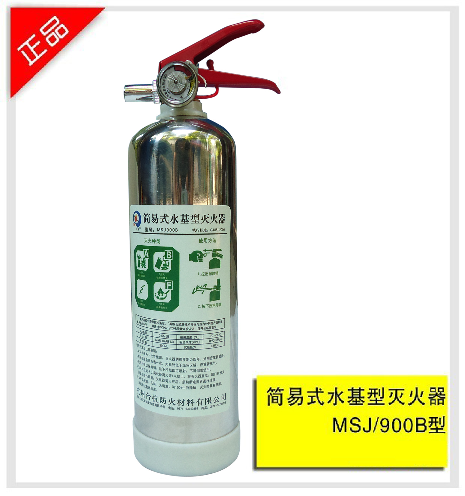 Th Stainless Steel High Performance 900ml Fire