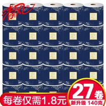 清风有芯卷纸27卷3层140克卷筒纸家用卫生纸巾厕纸手纸整箱批发