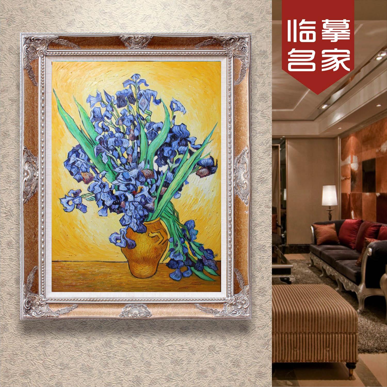 高档有框欧式手绘装饰墙壁油画 客厅主题酒吧梵高紫色图片