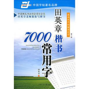 钢笔字帖 田英章楷书字帖 7000常用字