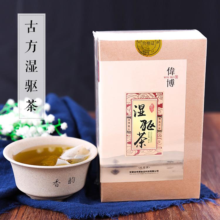 健脾去湿气除湿调理脾胃养生茶薏仁薏米消水肿花草祛湿茶30小包邮