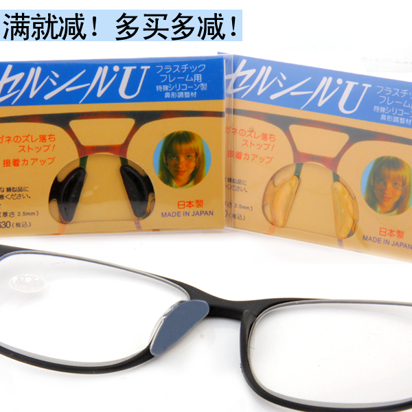 Japan imported plate glasses, nose and thanks to silicone nose pads sunglasses frame nose and stick slip increase nasal care