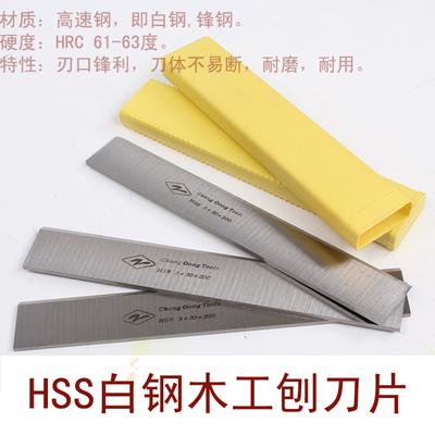 3 * 30 * 650 white steel high-speed steel HSS woodworking planer planer woodworking planer flat sheet steel front