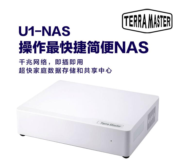 Система хранения данных NAS   U1