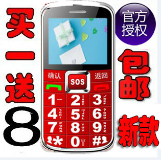 W118 shut love out loud mobile phones for the elderly authentic licensed standby characters large screen cell phone packages in the elderly-mail